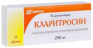 Кларитросин 250мг 10 шт. таблетки покрытые пленочной оболочкой