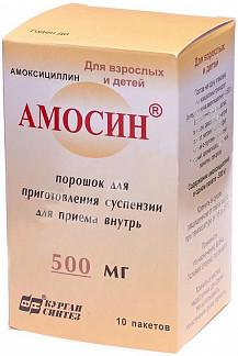 Амосин 500мг 10 шт. порошок для приготовления суспензии для приема внутрь