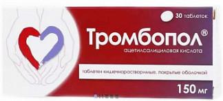 Тромбопол 150мг 30 шт. таблетки