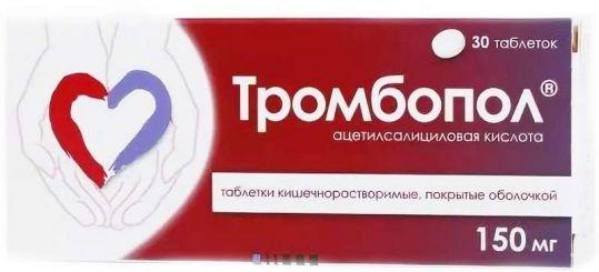 Тромбопол 150мг 30 шт. таблетки польфарма, фото №1