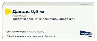 Даксас 0,5мг 30 шт. таблетки покрытые пленочной оболочкой никомед гмбх