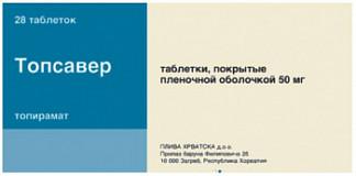 Топсавер 50мг 28 шт. таблетки покрытые пленочной оболочкой