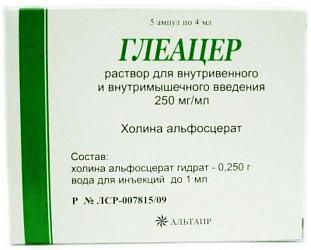 Глеацер 250мг/мл 4мл 5 шт. раствор для внутривенного и внутримышечного введения