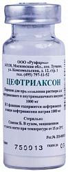 Цефтриаксон 1г 1 шт. порошок для приготовления раствора для внутривенного и внутримышечного введения