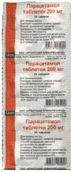 Парацетамол 200мг 10 шт. таблетки