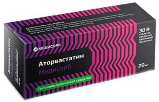 Аторвастатин мс 20мг 30 шт. таблетки покрытые пленочной оболочкой, фото №1