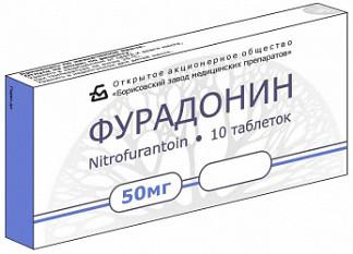 Фурадонин 50мг 10 шт. таблетки