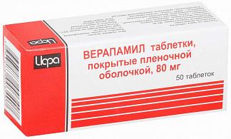 Верапамил 80мг 50 шт. таблетки покрытые пленочной оболочкой