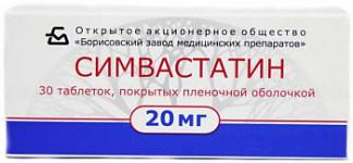 Симвастатин 20мг 30 шт. таблетки покрытые пленочной оболочкой