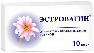 Эстровагин 0,5мг 10 шт. суппозитории вагинальные