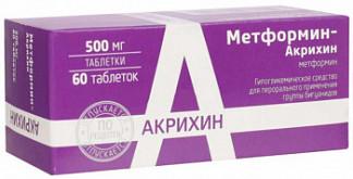 Метформин-акрихин цена