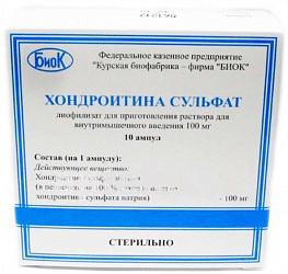 Хондроитина сульфат купить