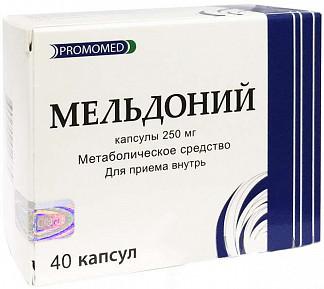 Мельдоний 250мг 40 шт. капсулы