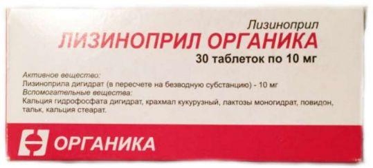 Лизиноприл органика 10мг 30 шт. таблетки, фото №1