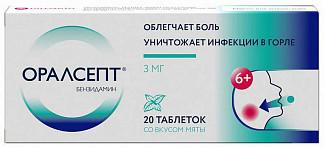 Оралсепт 3мг 20 шт. таблетки для рассасывания покрытые пленочной оболочкой