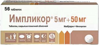 Импликор 5мг+50мг 56 шт. таблетки покрытые пленочной оболочкой