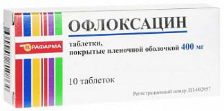 Офлоксацин 400мг 10 шт. таблетки покрытые пленочной оболочкой