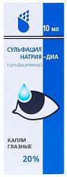 Сульфацил натрия-диа 20% 10мл капли глазные