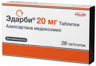 Эдарби 20мг 28 шт. таблетки