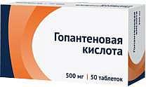 Гопантеновая кислота 500мг 50 шт. таблетки