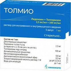 Толмио 1мл 5 шт. раствор для внутривенного и внутримышечного введения 2,5мг/мл+100мг/мл