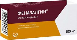Феназалгин купить в москве
