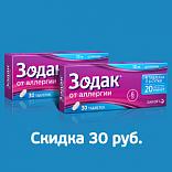 Аллергия? Экономь при покупке Зодак 10 мг №30