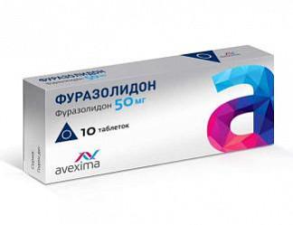 Фуразолидон 50мг 10 шт. таблетки