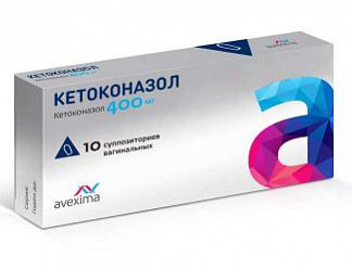 Кетоконазол 400мг 10 шт. суппозитории вагинальные