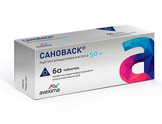 Сановаск 50мг 60 шт. таблетки покрытые кишечнорастворимой пленочной оболочкой