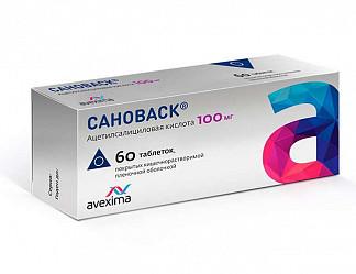 Сановаск 100мг 60 шт. таблетки покрытые кишечнорастворимой пленочной оболочкой