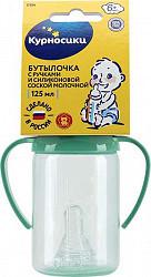 Курносики бутылочка полипропиленовая с ручками и силиконовой соской 11134 6+ 125мл