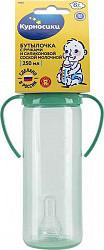 Курносики бутылочка полипропиленовая с ручками и силиконовой соской арт.11133 6+ 250мл