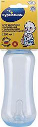 Курносики бутылочка полипропиленовая с силиконовой соской арт.11131 0+ 250мл