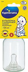 Курносики бутылочка цветная с силиконовой соской арт.11129 125мл