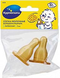 Курносики соска латексная большая для каш, х-отверстие 12123 6+ 2 шт.