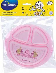 Курносики тарелка детская трехсекционная арт.17305 4+