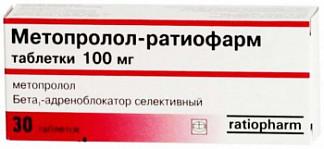 Метопролол-ратиофарм 100мг 30 шт. таблетки