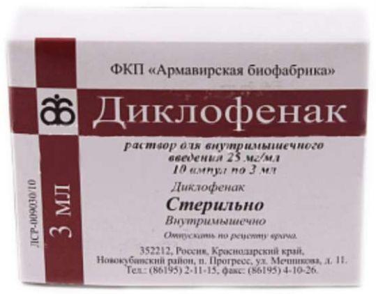 Диклофенак 25мг/мл 3мл 10 шт. раствор для внутримышечного введения, фото №1
