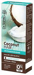 Др. санте масло для волос кокосовое экстраувлажнение 50мл