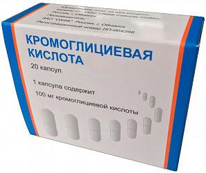 Кромоглициевая кислота 100мг 20 шт. капсулы