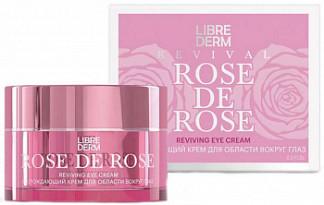 Либридерм роз де роз крем для кожи вокруг глаз возрождающий 15мл