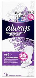Олвейз прокладки ежедневные незаметная защита удлиненные ароматизированные 16 шт.