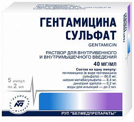 Гентамицин 40мг/мл 2мл 5 шт. раствор для внутривенного и внутримышечного введения