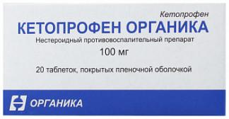 Кетопрофен органика 100мг 20 шт. таблетки покрытые пленочной оболочкой