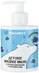 Малавит мыло жидкое детское мишка 280мл