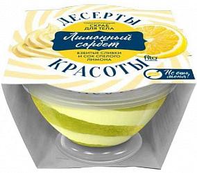 Фитокосметик десерты красоты скраб для тела тонизирующий лимонный сорбет 220мл