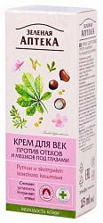 Зеленая аптека крем для век против отеков и мешков под глазами 15мл