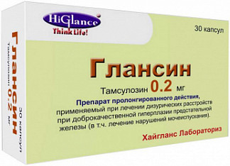 Глансин 0,2мг 30 шт. капсулы с модифицированным высвобождением