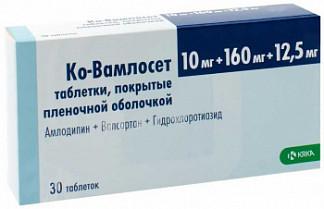 Ко-вамлосет 10мг+160мг+12,5мг 30 шт. таблетки покрытые пленочной оболочкой